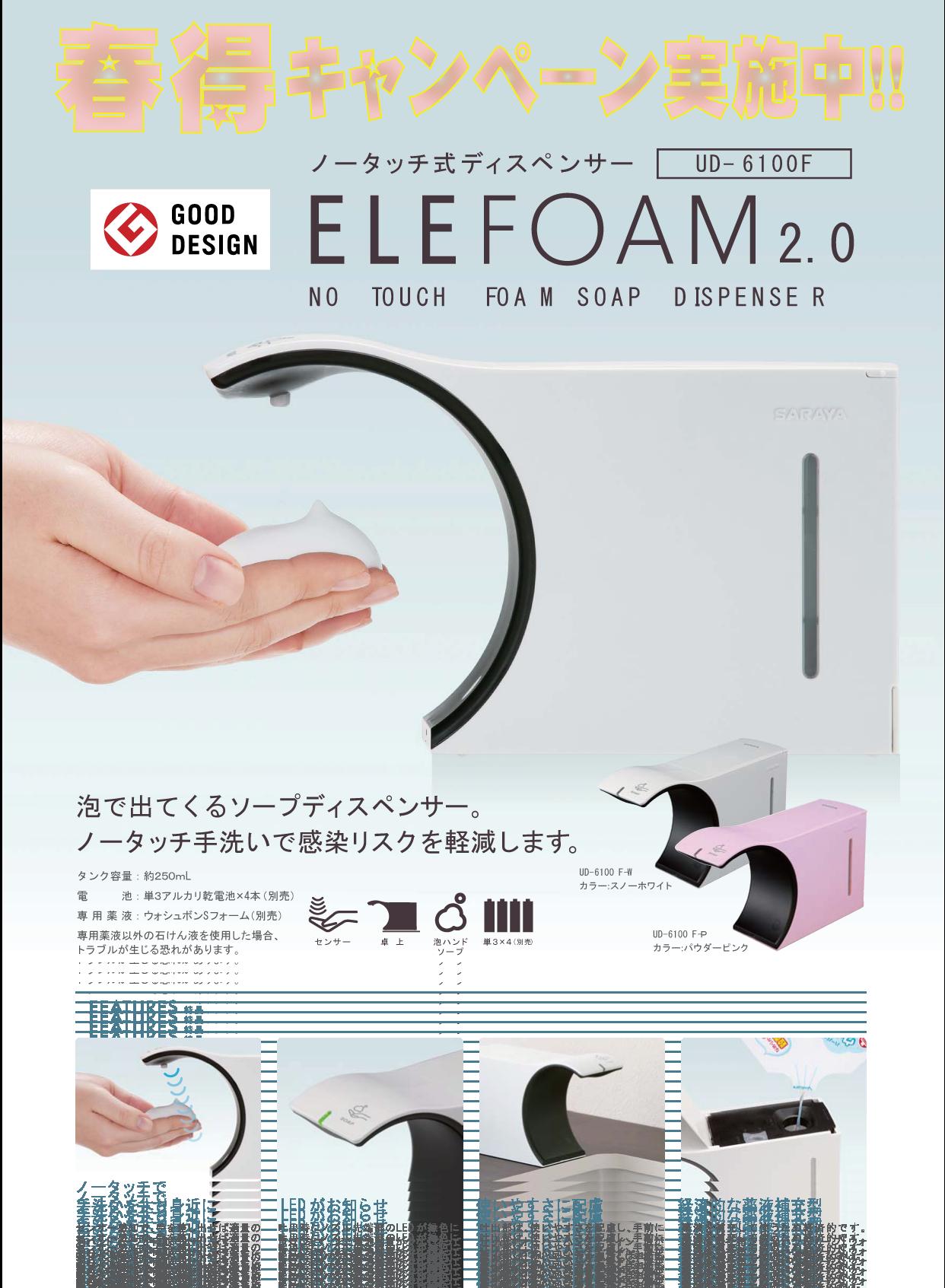 ELEFOAM2.0チラシ表