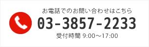 お電話でのお問い合わせはこちら 受付時間9:00~17:00