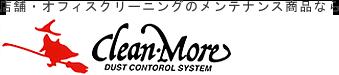 株式会社クリーン・モア
